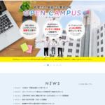 東京工学院専門学校の口コミや評判